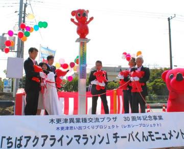 ちばアクアラインマラソンのスタート地点に設置されたチーバくんのモニュメント=9日、木更津市