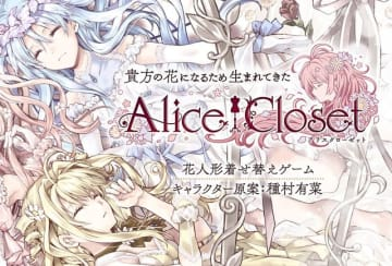 DMM GAMES新プロジェクト『Alice Closet』遂に始動―キャラクター原案は人気漫画家・種村有菜先生が担当!