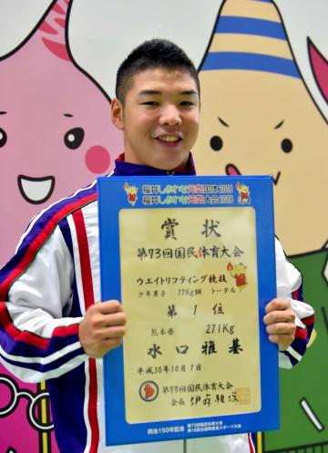 福井国体の重量挙げ少年男子77キロ級で優勝した水口雅基(八代農高)=7日、福井県の小浜市民体育館
