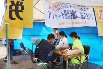 「トラックの日」に合わせて開かれた健康チェック=9日、新潟市西区