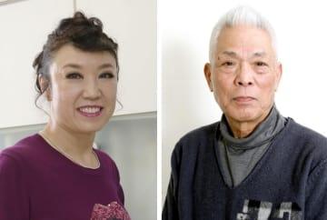 松任谷由実さん(左)、佐伯泰英さん