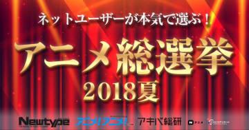 「アニメ総選挙2018夏」