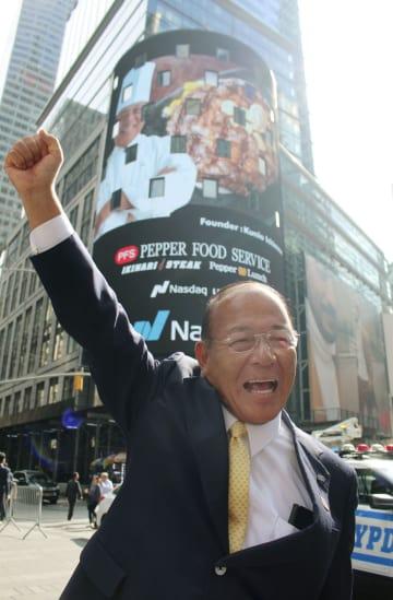米ナスダック上場を喜ぶペッパーフードサービスの一瀬邦夫社長=10日、ニューヨーク(共同)