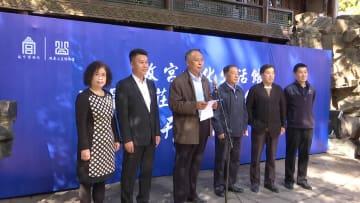 北京故宮と承徳避暑山荘、ミュージアムグッズ展示で提携