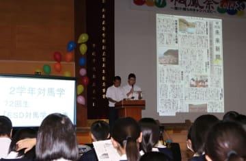 文化祭で取材した成果を発表する生徒=対馬高
