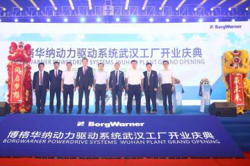 ボルグワーナー、武漢に工場を新設し、ハイブリッド車および電気自動車の推進システム能力と生産能力を大幅に強化