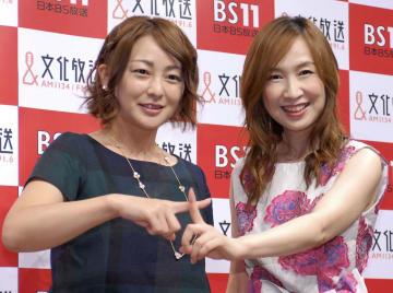 新番組をPRする八木菜緒アナウンサー(左)と森口博子=東京都内