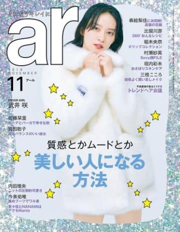 武井咲さんが表紙を飾った「ar」11月号