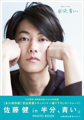3度目の重版が決定した「[佐藤健 in 半分、青い。]PHOTO BOOK」