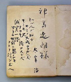 津島逸朗氏への献辞が添えられた「晩年」の初版本