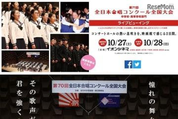 「第71回全日本合唱コンクール全国大会 中学校・高等学校部門」ライブビューイング