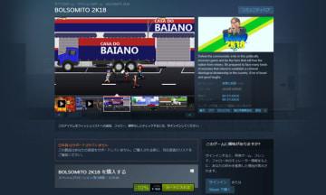 ブラジル政府がSteamゲーム『BOLSOMITO 2K18』の削除を要請―大統領選への影響を懸念
