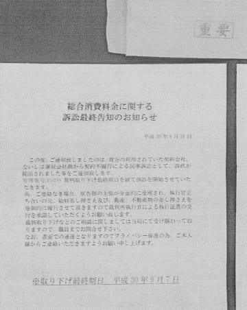 県内の住民に送られた架空請求の封書と同封された文書(千葉県警提供)
