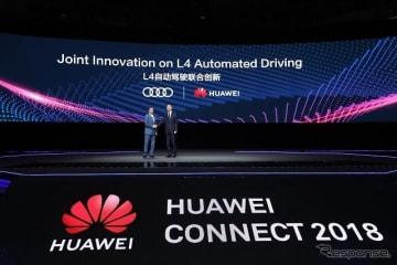 アウディとファーウェイが提携しレベル4の自動運転車を共同開発すると発表