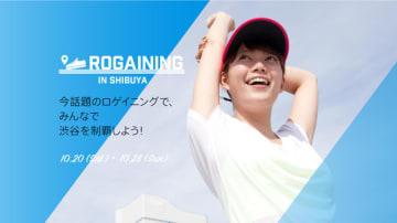 渋谷が舞台の新たなスポーツイベント「ロゲイニング in SHIBUYA」開催