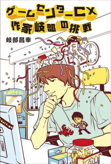 「ゲームセンターCX」ノンフィクション小説が発売―有野課長曰く、これは「暴露本」