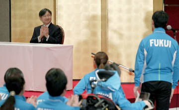 全国障害者スポーツ大会に出場する福井県選手団の激励会に参加された皇太子さま=10月12日午後、福井県福井市