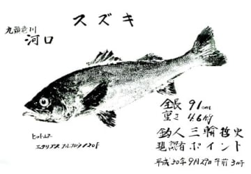 三輪さんのスズキ魚拓