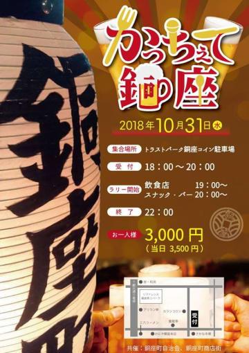 31日に開催するイベント「かっちぇて銅座」のポスター(銅座町消防青年部提供)