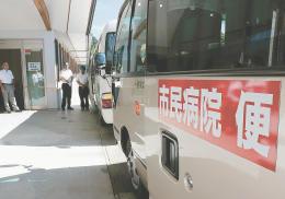 診療所休診に伴い運行が始まった患者送迎バス。初日の利用者は1人にとどまった=8月1日、登米市登米診療所