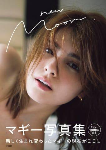 マギーさんの3冊目の写真集「new Moon」の表紙 宝島社/撮影:土山大輔[TRON]