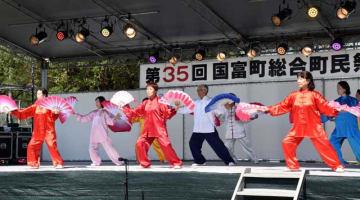 生涯学習グループによる太極拳演舞もあった国富町民祭