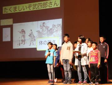 【松浦武四郎フォーラムで学習成果を発表する児童ら=松阪市川井町のクラギ文化ホールで】