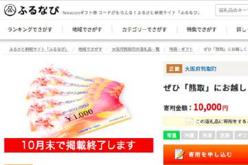 大阪府熊取町への寄付を募る「ふるなび」のページ
