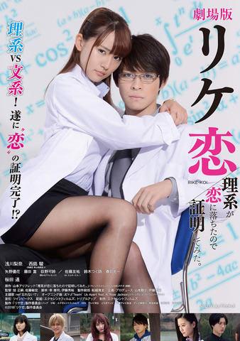映画「リケ恋~理系が恋に落ちたので証明してみた。~」のポスタービジュアル(C)2018「リケ恋」製作委員会