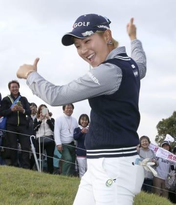 逆転優勝し、喜ぶ成田美寿々=東急セブンハンドレッド