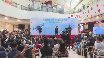 ドローン競技会が香港で開幕 大湾区で青少年イノベーション交流