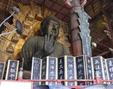 東大寺の大仏殿で公開された、元首相の細川護熙さんが奉納したびょうぶ(下)=15日午前、奈良市