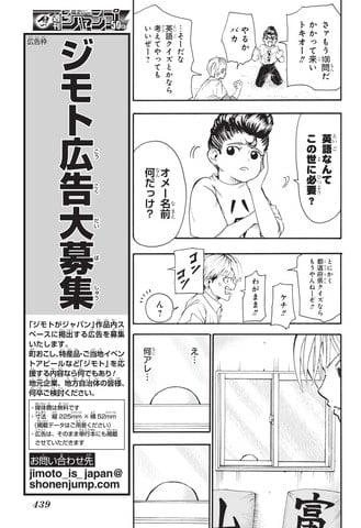 マンガ誌「週刊少年ジャンプ」46号に掲載された「ジモトがジャパン」の「ジモト広告」募集開始の告知 (C)林聖二/集英社