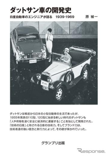 内部の人間でしか語れない、当時の日産の開発現場…ダットサン車の開発史