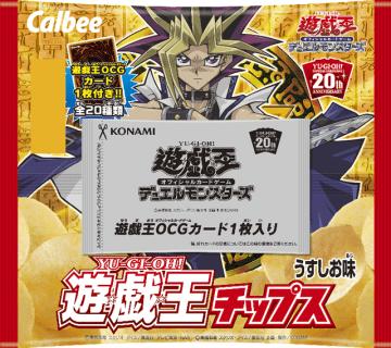 「OCG」20周年記念「遊☆戯☆王チップス」発売決定!「ブラック・マジシャン」をはじめとした全20種から1枚のカードが同梱