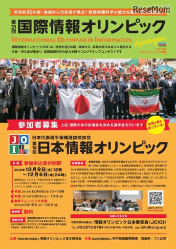 第31回国際情報オリンピック・第18回日本情報オリンピック