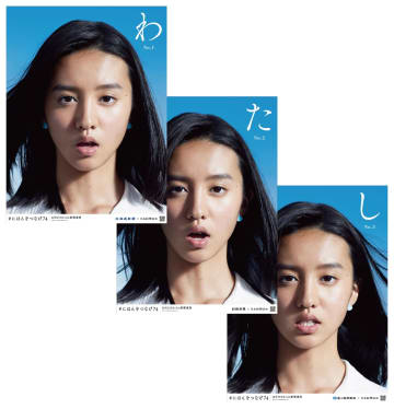 日本新聞協会の全面広告「#にほんをつなげ74」の一部。右上のひらがなを番号順に並べるとメッセージになる(同協会提供)