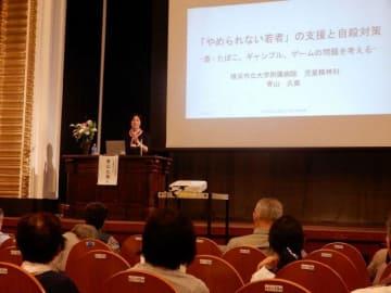 若者の依存とその支援について語られた講演会=横浜市中区