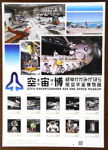 岐阜かかみがはら航空宇宙博物館のオリジナルフレーム切手