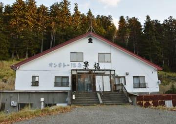 北海道足寄町の温泉旅館「オンネトー温泉 景福」