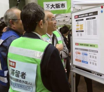 大阪市で実施された帰宅困難者対策の訓練=16日