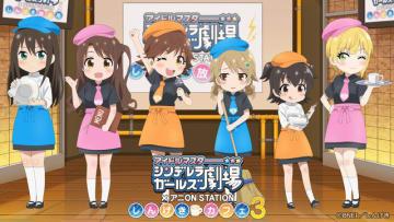「アイドルマスター シンデレラガールズ劇場×アニON STATION しんげきカフェ3」メインビジュアル(C)BNEI/しんげき