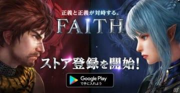 「FAITH - フェイス」Google Playにて事前登録が開始!