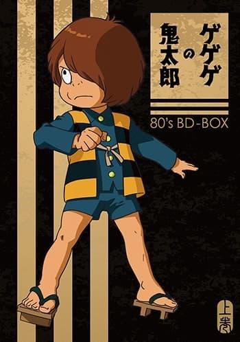 【Blu-ray】TV ゲゲゲの鬼太郎 80's BD-BOX 上巻