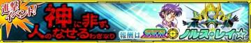 「スーパーロボット大戦X-Ω」魔装機神シリーズのユニットが参戦するイベントが開催!