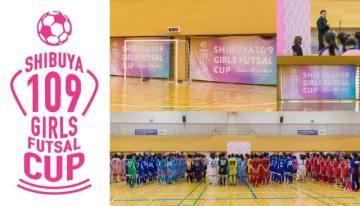 中学生・高校生年代の女子フットサル大会「SHIBUYA109ガールズフットサルカップ」開催