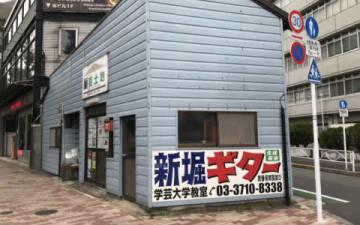 街でよく見る看板「新堀ギター」の謎に迫る…ゆず・北川悠仁も通ってた!