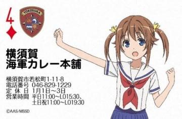 店舗の基礎情報とアニメの登場キャラクターが描かれたショップカード(横須賀市提供)