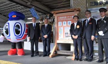 三陸鉄道釜石駅前でお披露目されたカウントダウンボード