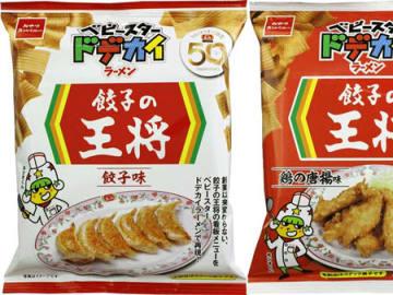 ベビースタードデカイラーメンの「餃子の王将 餃子味」(左)